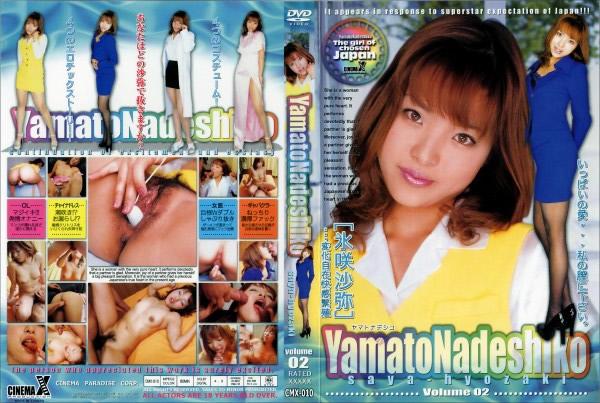 やまとなでしこ - YamatoNadeshiko vol.2 - 無料アダルト動画付き(サンプル動画)