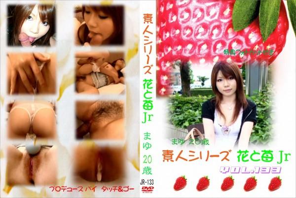 花と苺Jr vol.133:まゆ20歳 - 無料アダルト動画付き(サンプル動画)