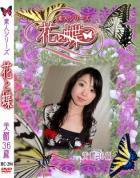 花と蝶 #294 美樹36歳 - 無料アダルト動画付き(サンプル動画)