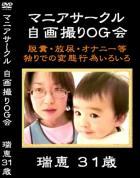マニアサークル:瑞恵31歳 - 無料アダルト動画付き(サンプル動画)