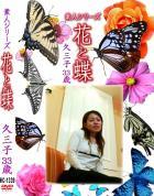 花と蝶 Vol.1339 久三子33歳 - 無料アダルト動画付き(サンプル動画)