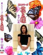 花と蝶 Vol.1368 倫子34歳 - 無料アダルト動画付き(サンプル動画)