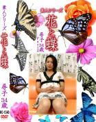 花と蝶 Vol.1340 尋子34歳 - 無料アダルト動画付き(サンプル動画)