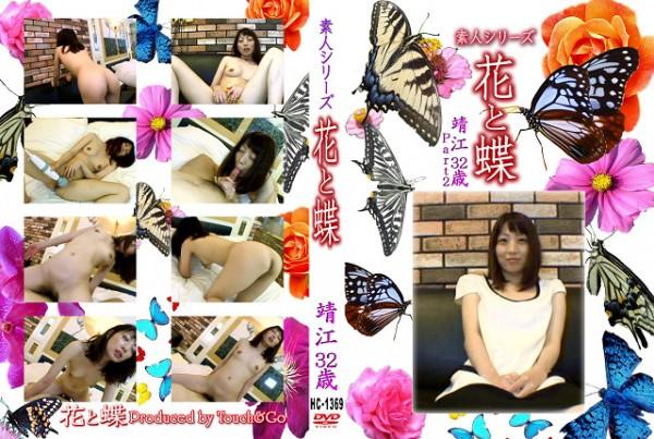 花と蝶 Vol.1369 靖江32歳 - 無料アダルト動画付き(サンプル動画)