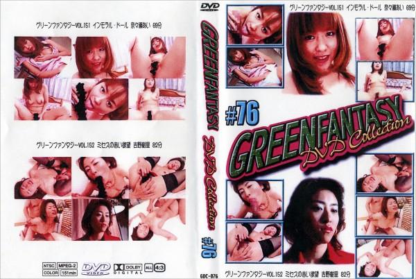 GREEN FANTASY DVD Collection #76:奈々瀬あい&吉野樹里 - 無料アダルト動画付き(サンプル動画)
