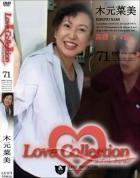 ラブ コレクション vol.71:木元菜美 - 無料アダルト動画付き(サンプル動画)