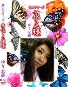 花と蝶 Vol.1341 ゆり30歳 - 無料アダルト動画付き(サンプル動画)