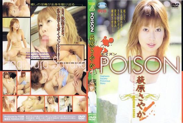 POISON 3 萩原さやか  - 無料アダルト動画付き(サンプル動画)