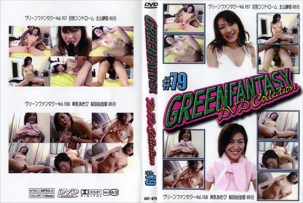 GREEN FANTASY DVD Collection #79:北山静香&桜田由加里 - 無料アダルト動画付き(サンプル動画)