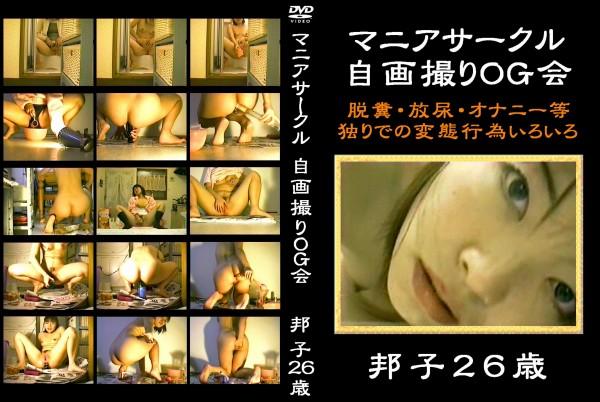 マニアサークル:邦子26歳 - 無料アダルト動画付き(サンプル動画)
