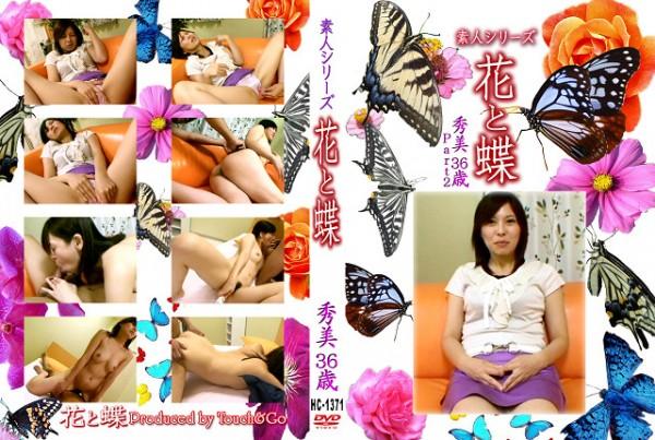 花と蝶 Vol.1371 秀美36歳 - 無料アダルト動画付き(サンプル動画)