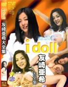 アイドール - I doll vol.37 友崎亜希大全集 - 無料アダルト動画付き(サンプル動画)