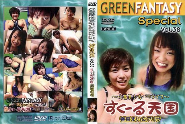 GREEN FANTASY Special vol.38:春菜まい&アリサ - 無料アダルト動画付き(サンプル動画)