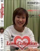 ラブ コレクション vol.73:佐伯ゆうか - 無料アダルト動画付き(サンプル動画)