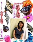 花と蝶 Vol.1343 利恵41歳 - 無料アダルト動画付き(サンプル動画)
