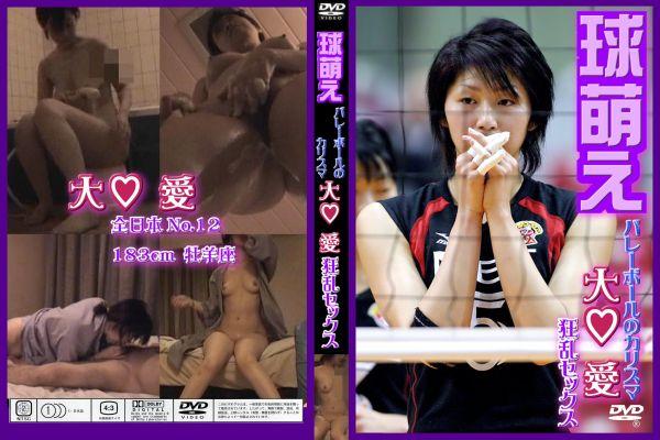 球萌え -バレーボールのカリスマ 大◎愛 狂乱セックス-:大友愛 - 無料アダルト動画付き(サンプル動画)