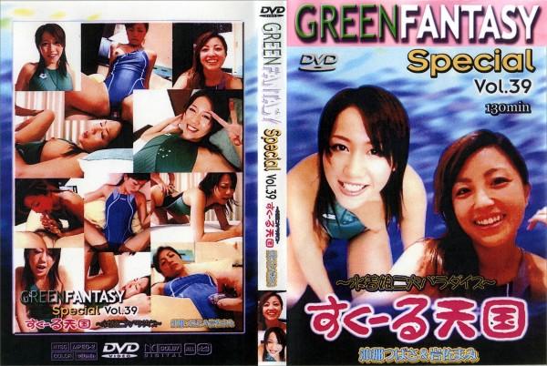 GREEN FANTASY Special vol.39:沖那つばさ&岩佐まみ - 無料アダルト動画付き(サンプル動画)