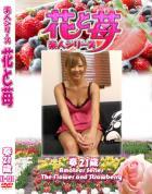 花と苺 Vol.730 奏21歳 - 無料アダルト動画付き(サンプル動画)