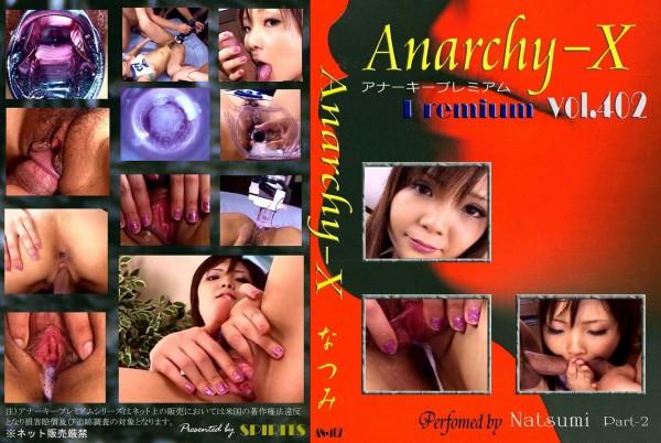 アナーキー - Anarchy-X Premium vol.402:なつみ - 無料アダルト動画付き(サンプル動画)