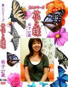 花と蝶 Vol.1346 佑子27歳 - 無料アダルト動画付き(サンプル動画)