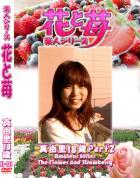 花と苺 Vol.731 真由里18歳 - 無料アダルト動画付き(サンプル動画)