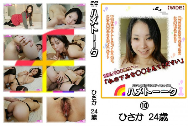 ハメトーーク vol.10 ひさか24歳 - 無料アダルト動画付き(サンプル動画)
