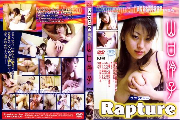 Rapture vol.04 山口玲子 - 無料アダルト動画付き(サンプル動画)