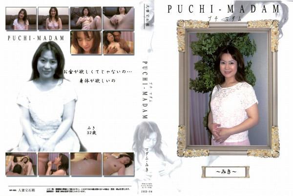 プチマダム - PUCHI-MADAM 4 - 無料アダルト動画付き(サンプル動画)