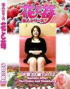 花と苺 Vol.732 沙智20歳 - 無料アダルト動画付き(サンプル動画)