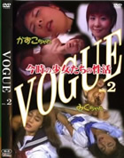 VOGUE vol.2 - 無料アダルト動画付き(サンプル動画)