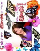 花と蝶 Vol.1111 かおる 35歳 - 無料アダルト動画付き(サンプル動画)