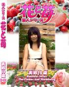 花と苺 Vol.733 美鈴19歳 - 無料アダルト動画付き(サンプル動画)