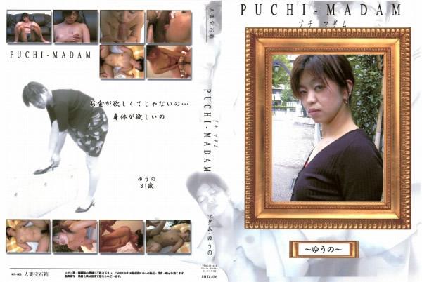 プチマダム - PUCHI-MADAM 6 - 無料アダルト動画付き(サンプル動画)