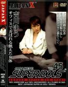 スーパーアイドルズ vol.45:吉川ゆう - 無料アダルト動画付き(サンプル動画)
