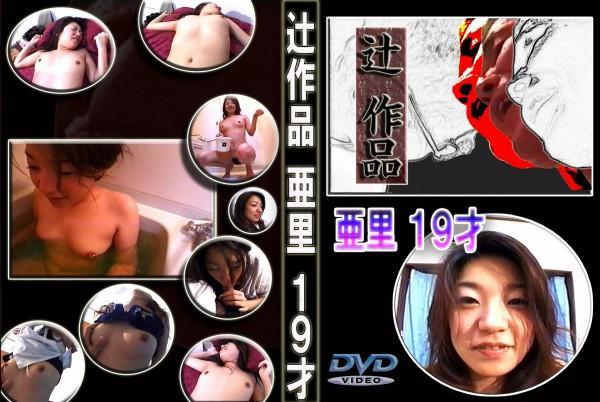 辻作品 亜里 19才 - 無料アダルト動画付き(サンプル動画)