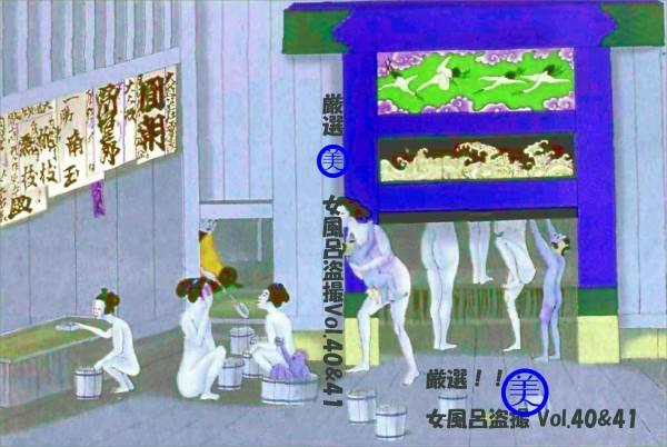 厳選 女風呂盗撮 vol.40 vol.41 - 無料アダルト動画付き(サンプル動画)