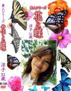 花と蝶 Vol.1349 涼子31歳 - 無料アダルト動画付き(サンプル動画)