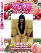 花と苺 Vol.734 美晴19歳 - 無料アダルト動画付き(サンプル動画)