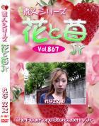 花と苺Jr Vol.867 れな22歳 - 無料アダルト動画付き(サンプル動画)