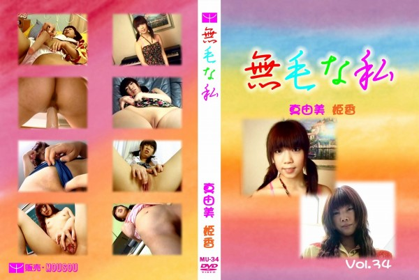 無毛な私 34:真由美 姫香 - 無料アダルト動画付き(サンプル動画)