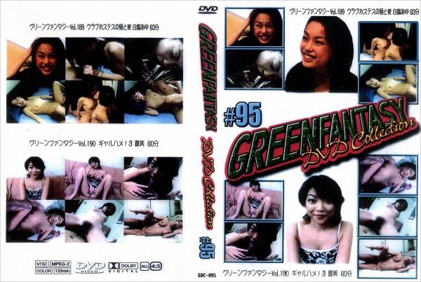 グリーンファンタジー - GREEN FANTASY DVD Collection #95:白鳥あゆ 夏美 - 無料アダルト動画付き(サンプル動画)