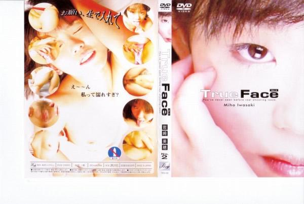 True Face No.2  岩崎美穂 - 無料アダルト動画付き(サンプル動画)