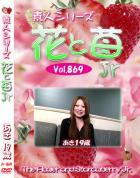 花と苺Jr Vol.869 あき19歳 - 無料アダルト動画付き(サンプル動画)
