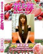 花と苺 Vol.724 香奈21歳 - 無料アダルト動画付き(サンプル動画)