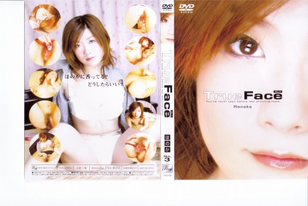 True Face No.3  ほのか - 無料アダルト動画付き(サンプル動画)
