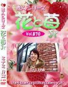 花と苺Jr Vol.870 ミナミ19歳 - 無料アダルト動画付き(サンプル動画)