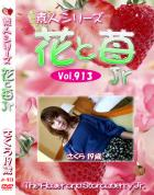花と苺Jr Vol.913 さくら19歳 - 無料アダルト動画付き(サンプル動画)
