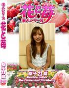 花と苺 Vol.726 恭子23歳 - 無料アダルト動画付き(サンプル動画)