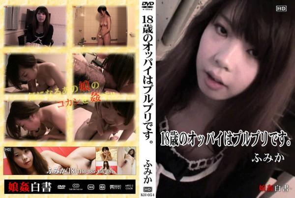 娘姦白書 vol.054 18歳のオッパイはプルプリです。 ふみか - 無料アダルト動画付き(サンプル動画)