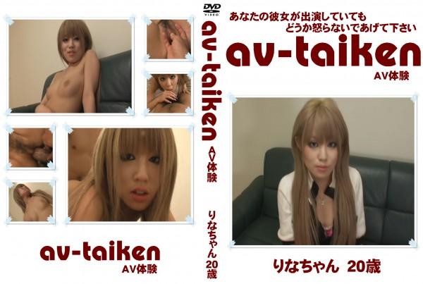 av-taiken りなちゃん20歳 - 無料アダルト動画付き(サンプル動画)